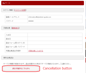 Omany Cancellation button