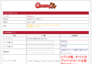 Omany monthly membership application