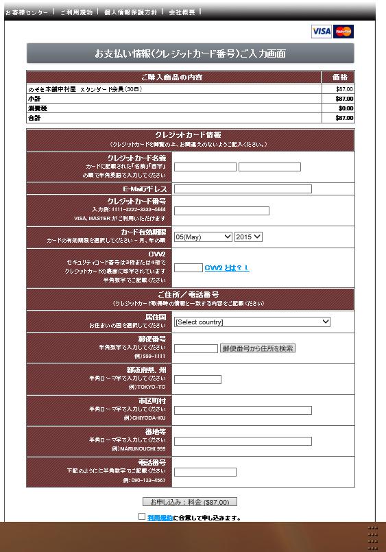Nozokihonpo NAKAMURAYA join page 3