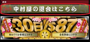 Nozokihonpo NAKAMURAYA cancellation page 2