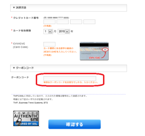 HanimeZ How to use coupon code