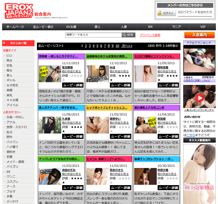 The screenshot image of free SEX video list page at EROX JAPAN Z 1