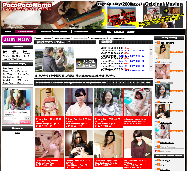 Screenshot image of MILF porn video page in PacoPacoMama 1