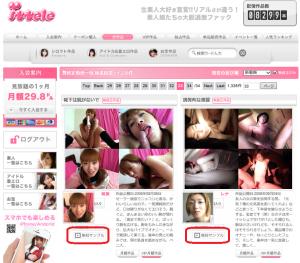 Screen shot of free sample porno in ittele