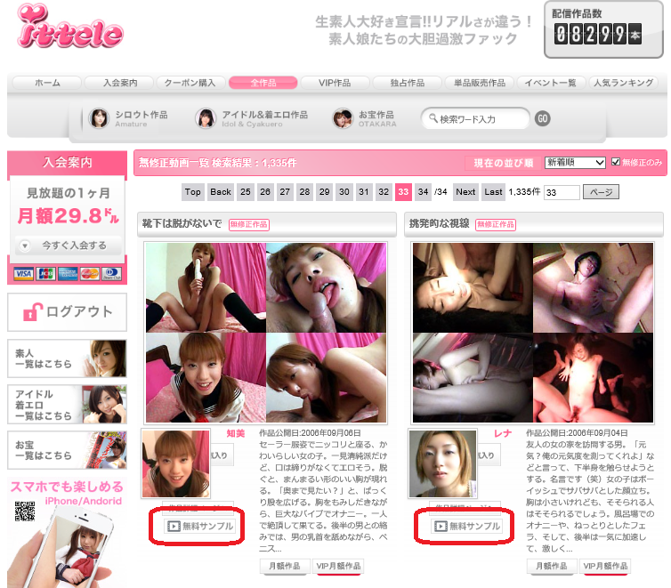 Screen shot of free sample porno in ittele 1