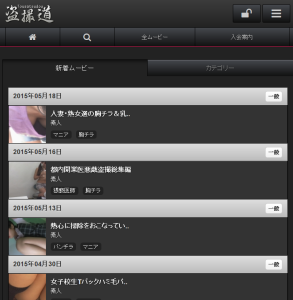 Screen shot of Tousatsudou mobile site 1