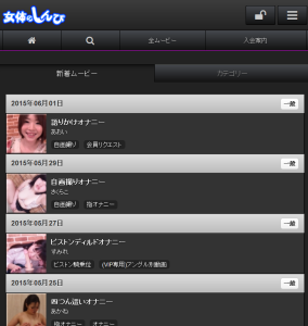 Screen shot of NYOSHIN smart phone site 1