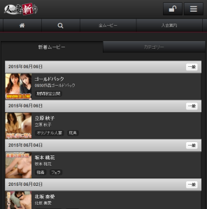 Scree shot of HITOZUMA-GIRI mobile site 1