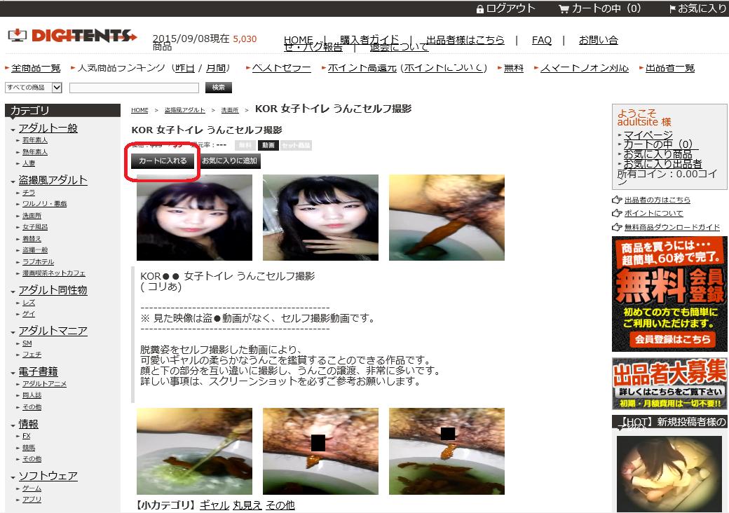 How to buy the voyeur videos in DIGIDENTS 2