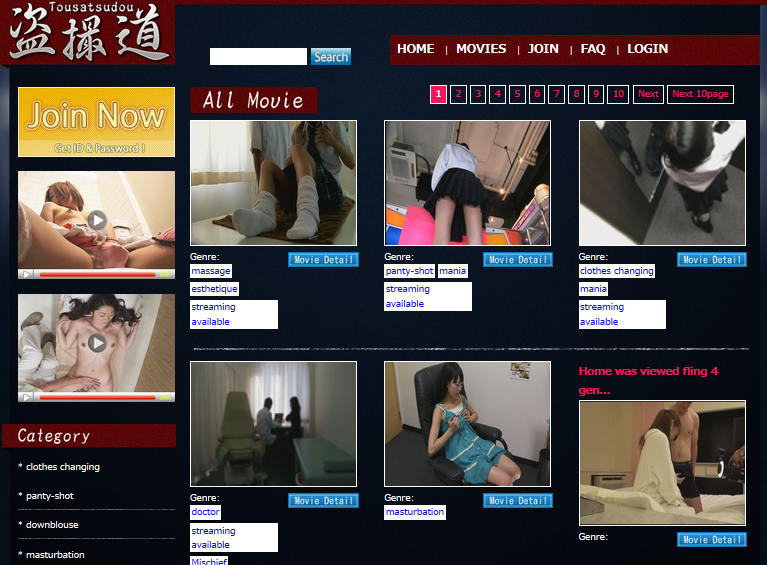 Tousatsudou voyeur video list page screeshot image 1