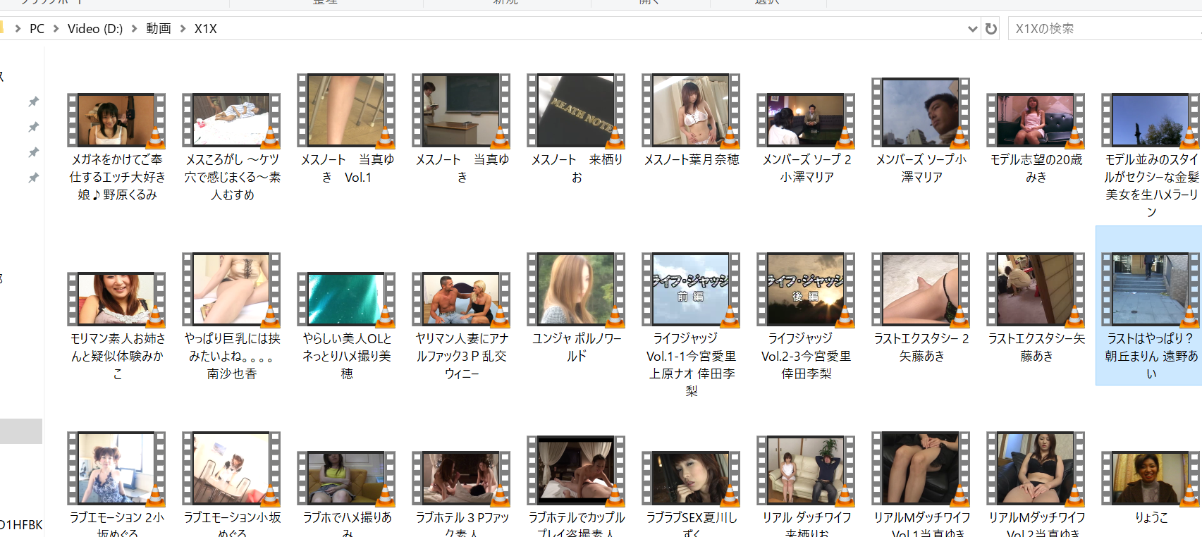 some of the uncensored JAV erotic videos I downloaded when I was an X1X member