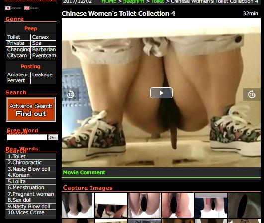 The erotic video page of Peep SAMURAI