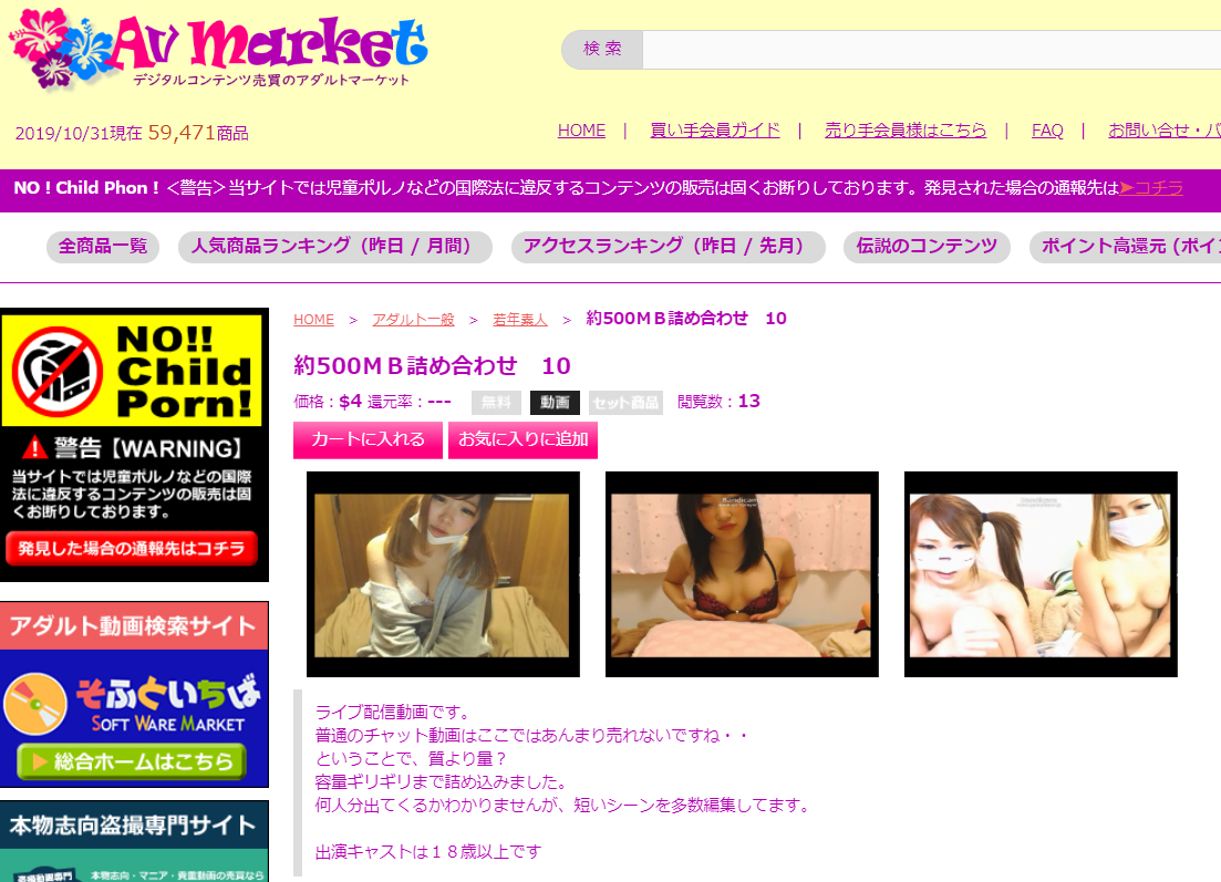 JAV porn video page on Soft-Ichiba