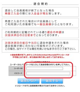 Street GALS退会フォーム3