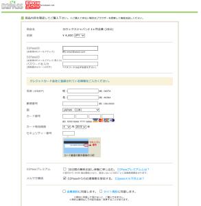 EROX JAPAN Z入会ページ2