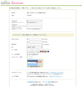 J素人パラダイス入会ページ2