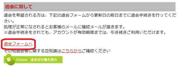 エッチな4610退会フォーム1