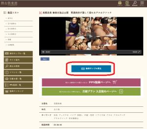 熟女倶楽部のモバイルサイトの無料サンプル動画2