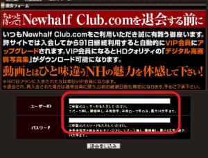 NEWHALF CLUBの退会手続き2