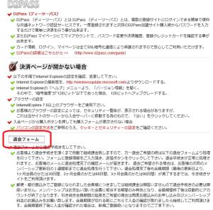 オリエンタルムービー退会フォーム1