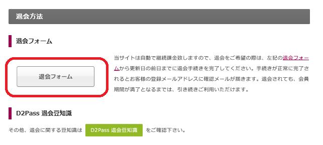 パコパコママ退会フォーム1