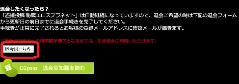秘蔵エロスプラネット退会ページ1