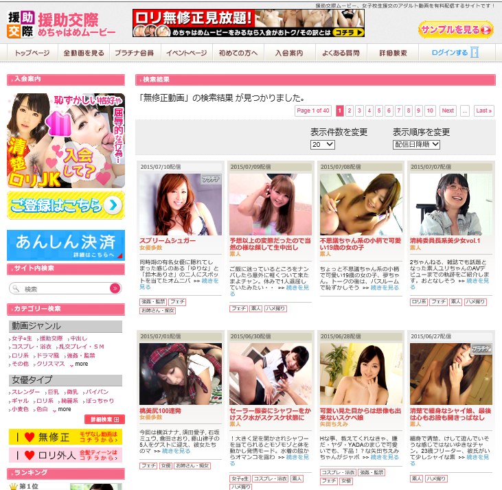 the erotic video list page of Enkou55 1