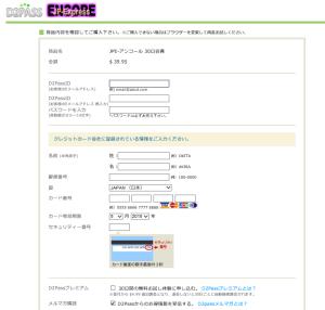 JP Express アンコールの入会案内ページ2