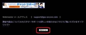 JP Express アンコールの退会フォーム1