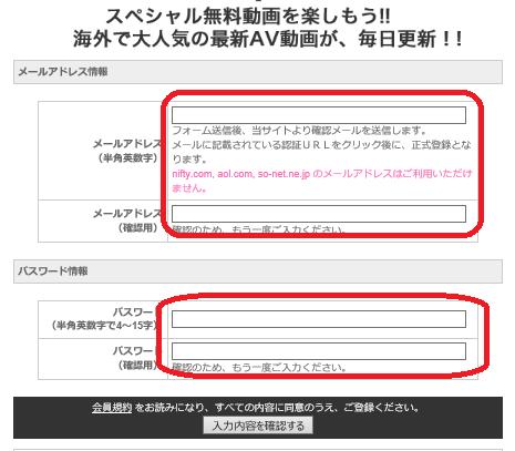 LUXEの無料会員登録画面