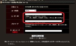 NEWHALF CLUB入会案内ページ2