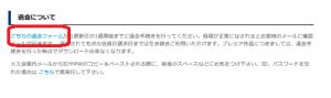 HanimeZの退会フォーム1