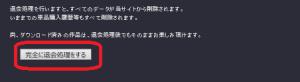 ZERO-ANIMATIONの退会方法2
