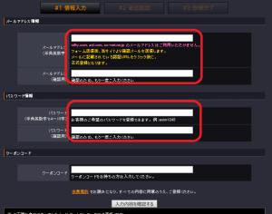 ZERO-ANIMATIONの無料会員登録方法