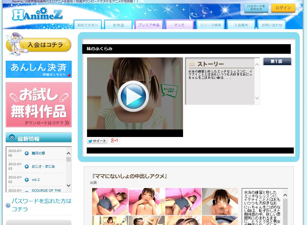 HanimeZの無料エロアニメ2
