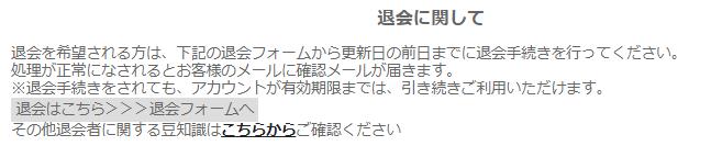 人妻斬り退会フォーム1