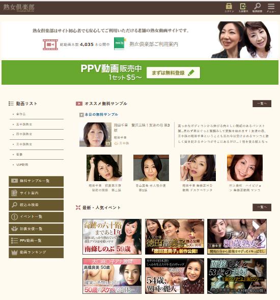 熟女倶楽部のモバイルサイトのスクリーンショット1