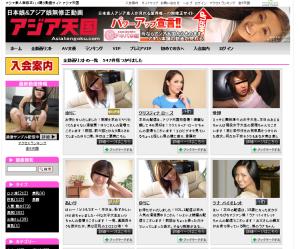 アジア天国の無料エロ動画スクリーンショット1