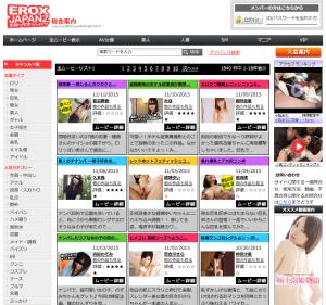 EROX JAPAN Zの無料エロ動画ページのスクリーンショット画像1