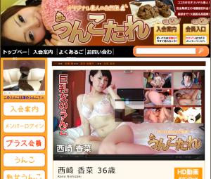 うんこたれの無料うんこ動画ページのスクリーンショット 2