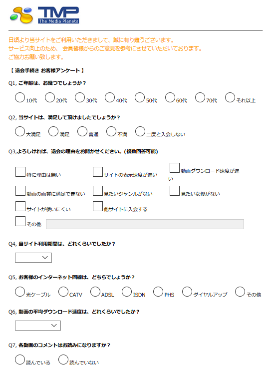 Urekko Club cancellation form 2