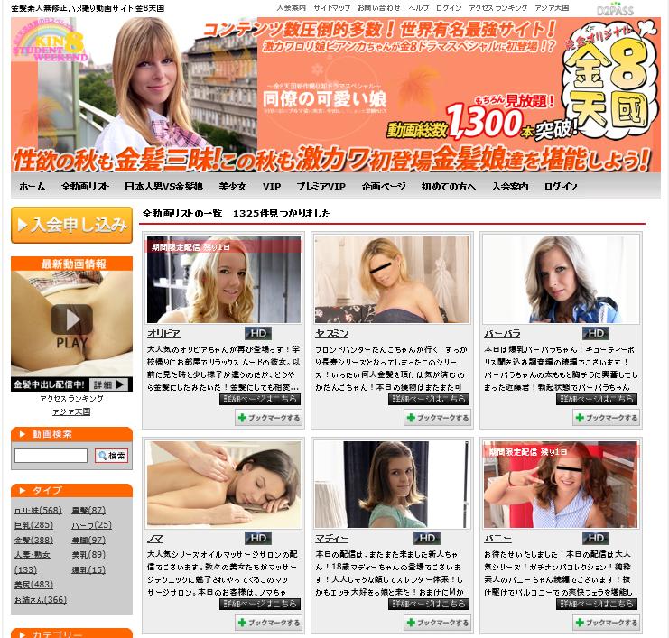 金8天国の無料エロ動画スクリーンショット画像 1