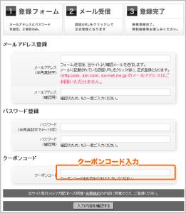 GCアダルトサイトのクーポンコード1