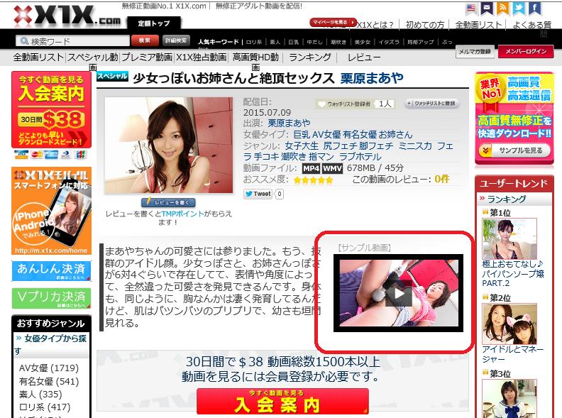 X1Xの無料エロ動画一覧ページのスクリーンショット2