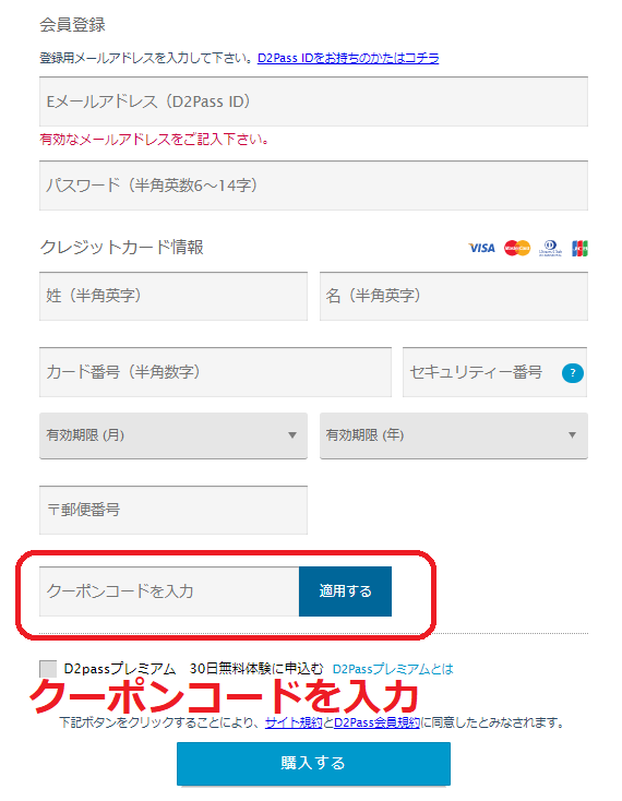 How to join EROX JAPAN Z 2