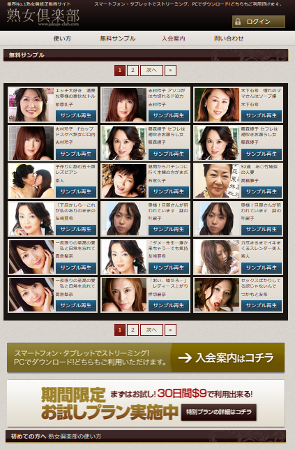 The smartphone correspondence site of Jukujo club 2
