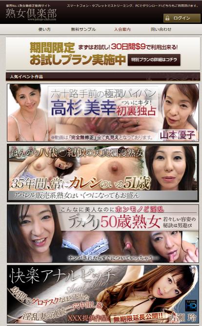 The smartphone correspondence site of Jukujo club 1
