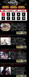 smartphone site in Nozoki NAKAMURAYA