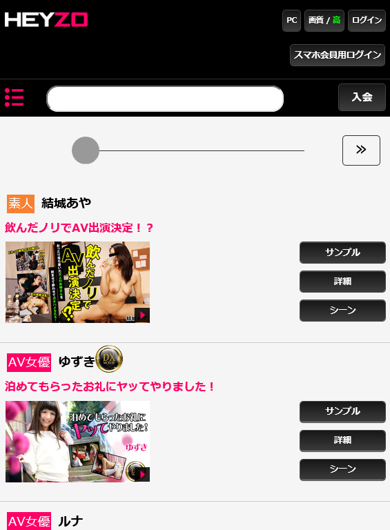 Screenshot of HEYZO's smartphone site