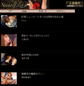 NEWHALF CLUBのモバイルサイトのスクリーンショット